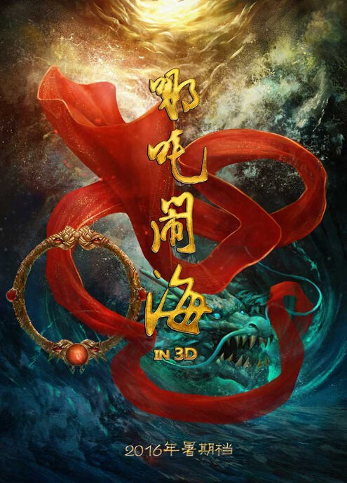 Nezha Fights the Sea Movie Poster, 2016