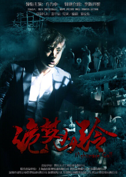 Nightmare Call Movie Poster, 2016 Chinese film