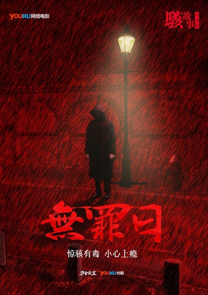 Not Guilty Day Movie Poster, 2016 Chinese film