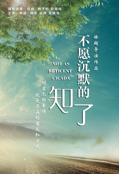 Not as Reticent Cicada Movie Poster, 2016 Chinese film