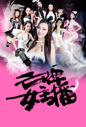 On the Air Movie Poster, 亡牌女主播 2016 Chinese film