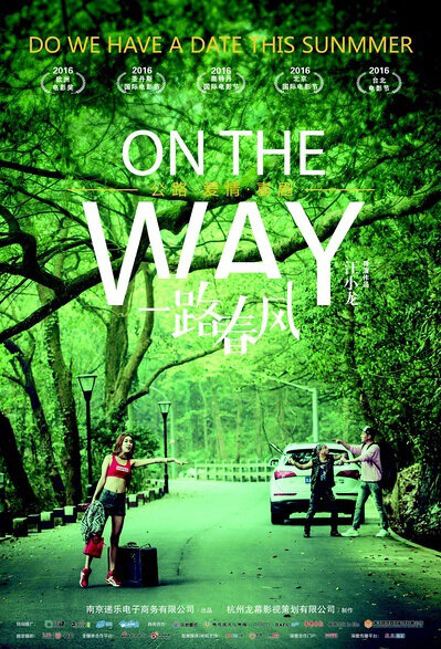 On the Way Movie Poster, 2016 Chinese film