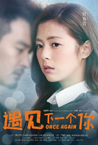 Once Again Movie Poster, 2016 Chinese film