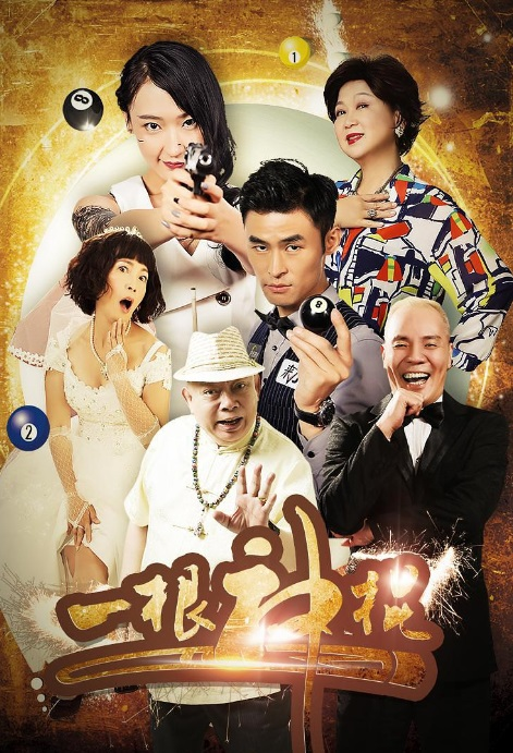 One God Stick Movie Poster, 2016 Chinese film