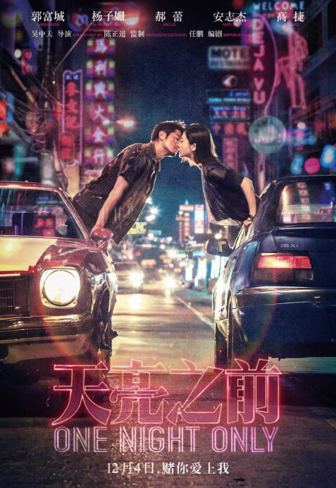 One Night Only Movie Poster, 2016 Chinese film