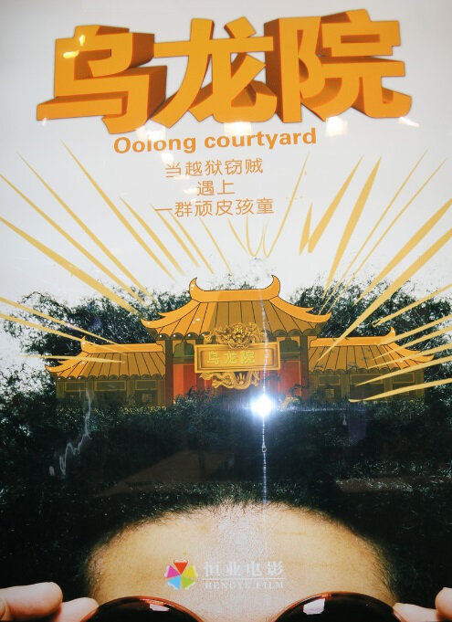 Oolong Courtyard Movie Poster, 2016 Chinese Film