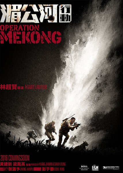 Operation Mekong Movie Poster, 2016 Chinese film
