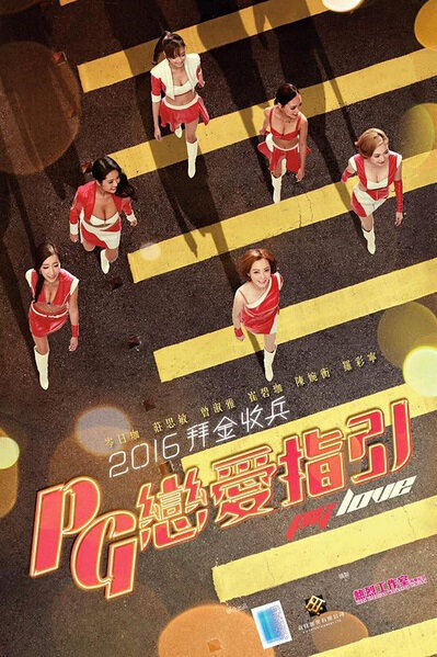 PG Love Movie Poster, 2016 Chinese film