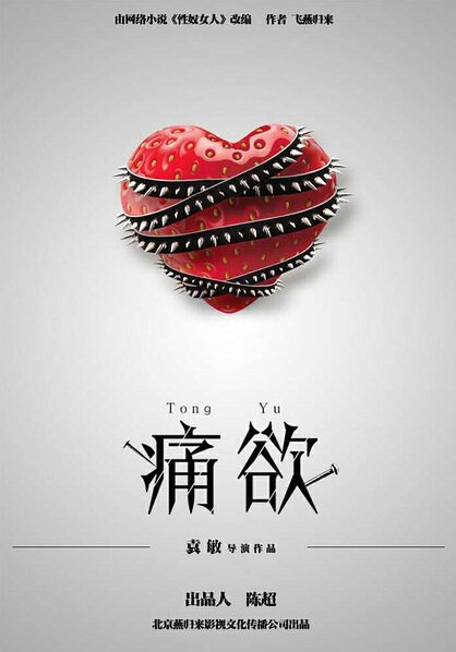 Pain Desire Movie Poster, 2016 Chinese film