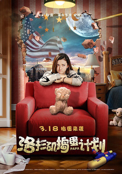 Papa Movie Poster, 2016 Chinese film