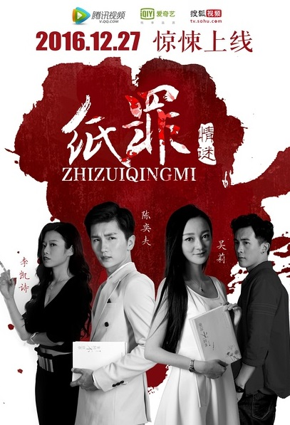 Paper Crime Puzzle Movie Poster, 2016 Chinese film
