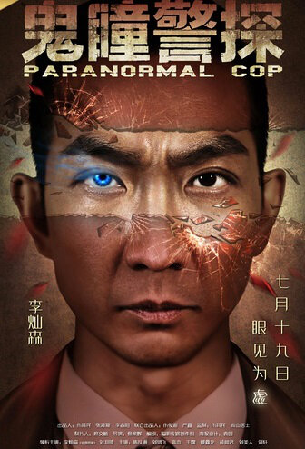 Paranomal Cop Movie Poster, 2016 Chinese film