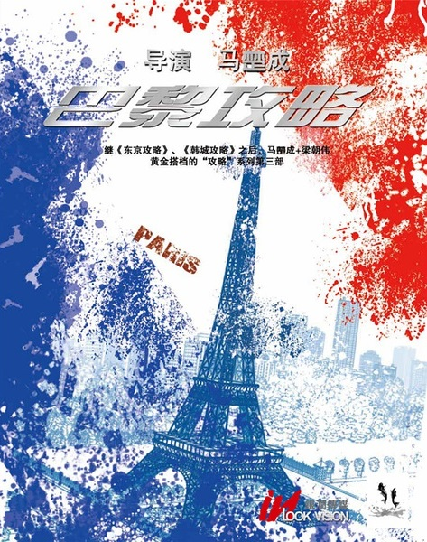 Paris Raiders Movie Poster, 2016 Hong Kong film