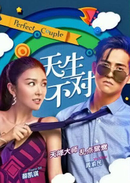 Perfect Couple Movie Poster, 2016 Chinese film