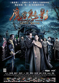 Phantom of the Theatre Movie Poster, 2016 Chinese film