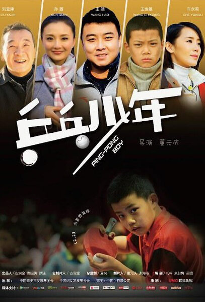 Ping-Pong Boy Movie Poster, 2016 Chinese film