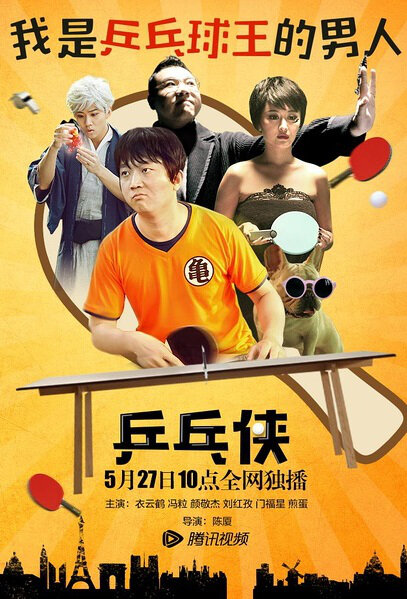 Ping Pong Hero Movie Poster, 2016 Chinese film