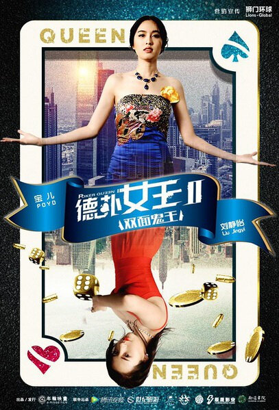 Poker Queen 2 Movie Poster, 2016 Chinese film