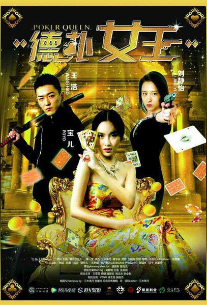 Poker Queen Movie Poster, 2016 Chinese film