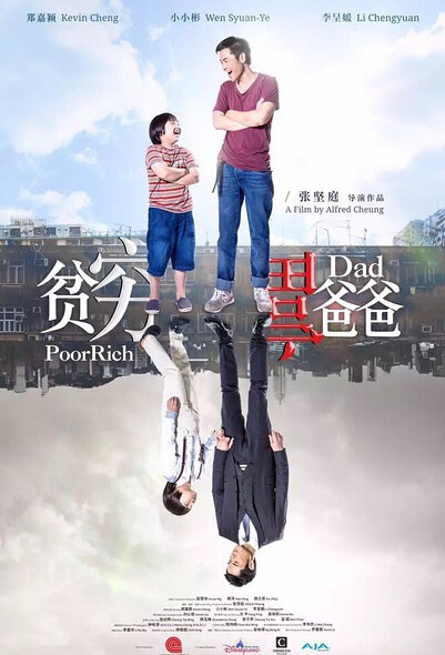 Poor Rich Dad Movie Poster, 2016 Chinese film
