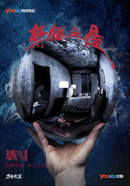 Prison House Movie Poster, 2016 Chinese film