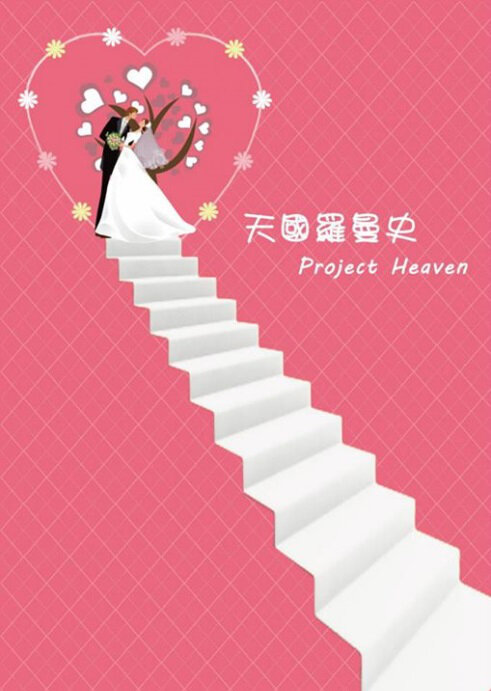 Project Heaven Movie Poster, 2016 film