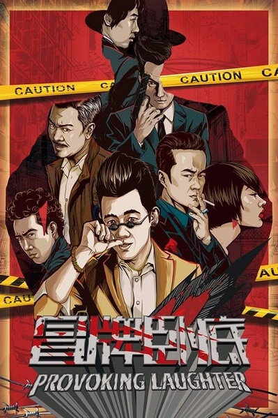 Provoking Laughter Movie Poster, 2016 Chinese film