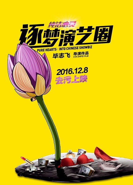 Pure Hearts: Into Chinese Showbiz Movie Poster, 2016 Chinese film