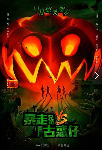 Racing Brothers vs. Zombie Teddy Boy Movie Poster, 2016 Chinese film