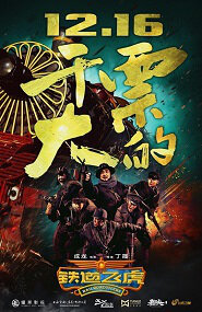 Rail Road Tigers Movie Poster, 2016 Chinese film