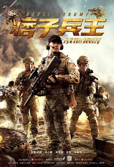 Rebel Strump 2 Movie Poster, 2016 Chinese film