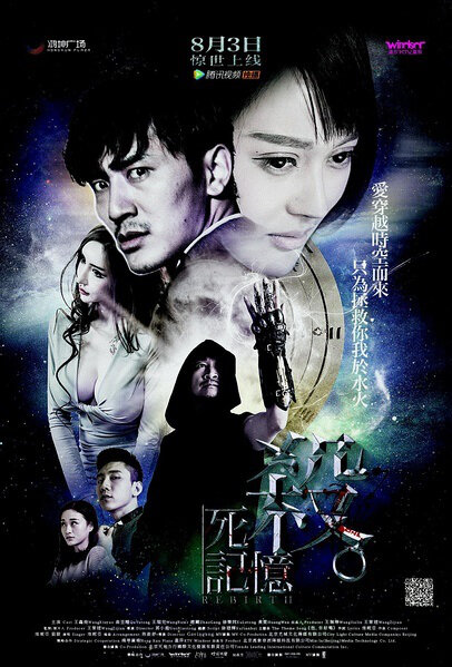 Rebirth Movie Poster, 2016 Chinese film
