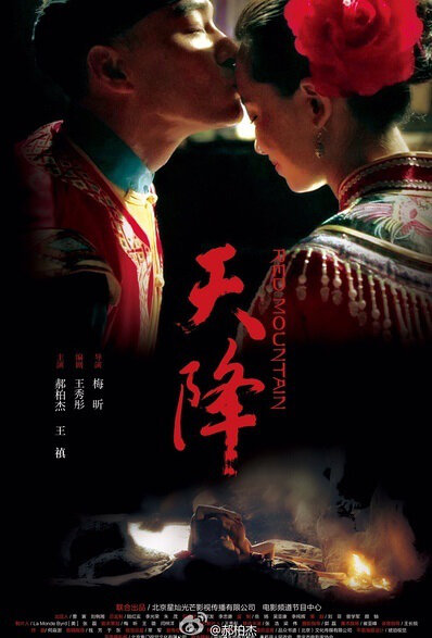 Red Mountain Movie Poster, 2016 Chinese film