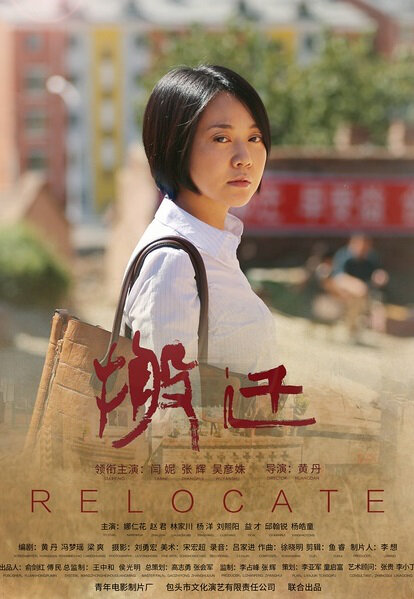Relocate Movie Poster, 2016 Chinese film