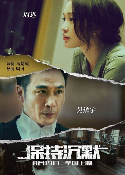 Remain Silent Movie Poster, 2016 Chinese film