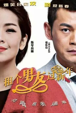 Rent a Boyfriend for New Year Movie Poster, 2016 Chinese film
