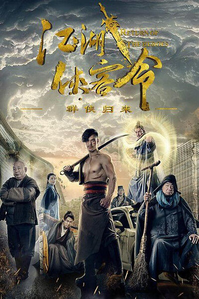 Return of the Heroes Movie Poster, 2016 Chinese film