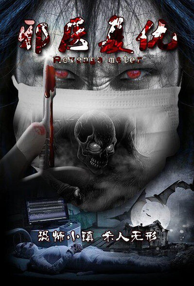 Revenge Meter Movie Poster, 2016 Chinese film