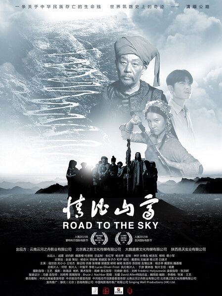 Road to the Sky Movie Poster, 2016 Chinese film