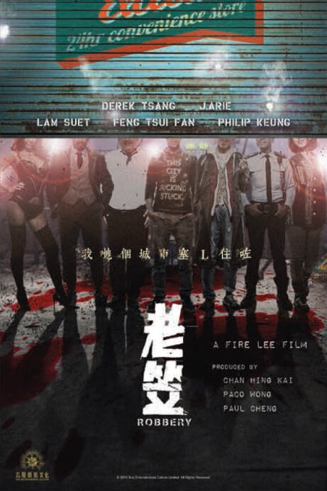 Robbery Movie Poster, 2016 Hong Kong Film