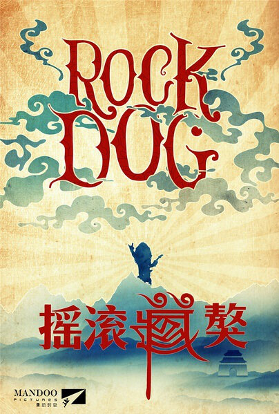 Rock Dog Movie Poster, 2016 Chinese film