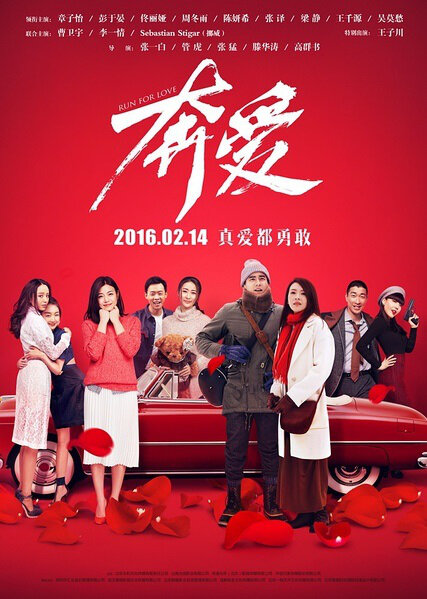 Run for Love Movie Poster, 2016 Chinese film