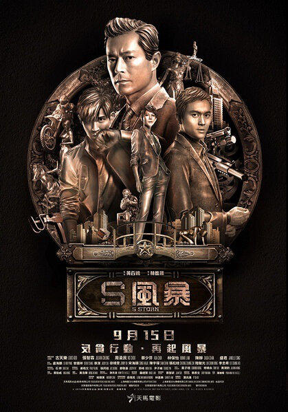 S Storm Movie Poster, S風暴 2016 Chinese film