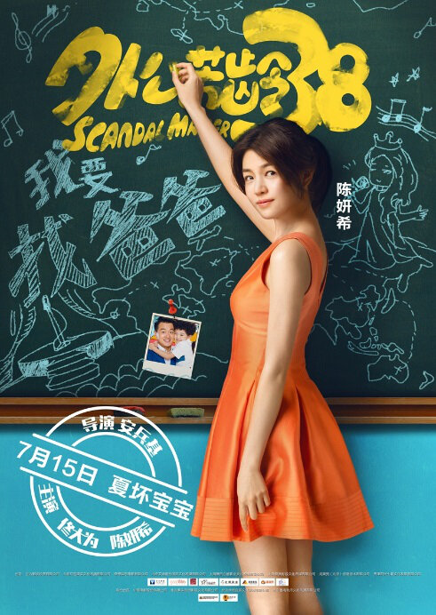 Scandal Maker Movie Poster, 2016 Chinese film