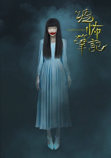 Scary Notes Movie Poster, 2016 Chinese film