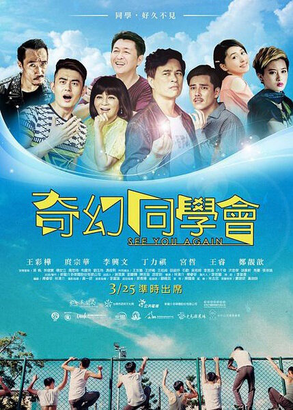 See You Again Movie Poster, 2016 Chinese film
