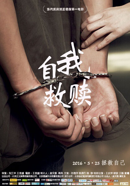 Self Redemption Movie Poster, 2016 Chinese film