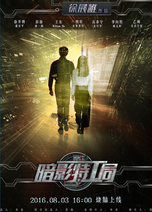 Shadow Agency Movie Poster, 2016 Chinese film