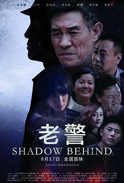 Shadow Behind Movie Poster, 2016 Chinese film