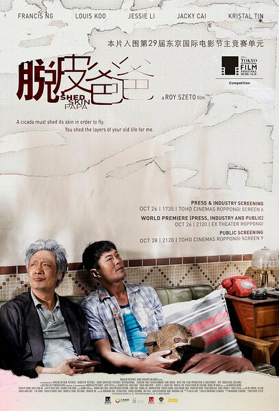 Shed Skin Papa Movie Poster, 2016 Chinese film